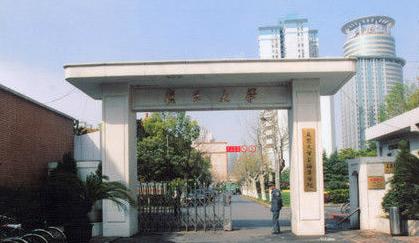 上海复旦大学(枫林校区)