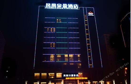 济南凤凰泉盈酒店