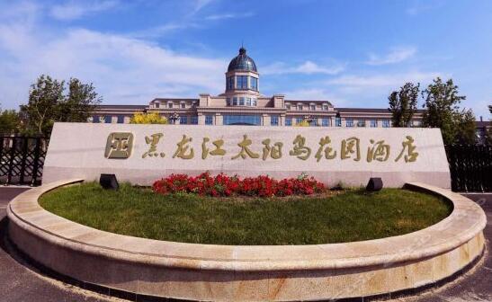 黑龙江太阳岛花园酒店
