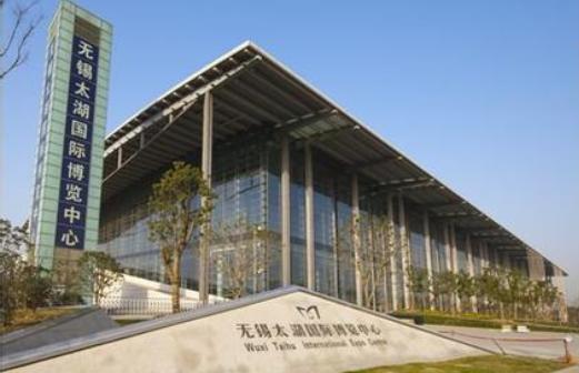 無錫太湖國際博覽中心