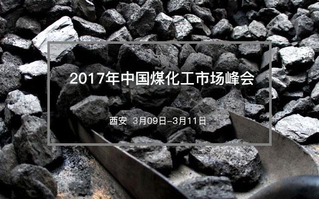 2017年中国煤化工市场峰会