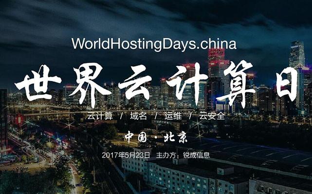 世界云计算日大会WHD·china 2017