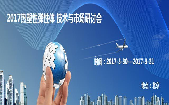 2017热塑性弹性体技术与市场研讨会