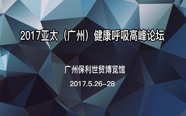 2017亚太(广州)健康呼吸高峰论坛