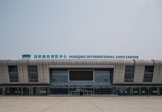 昆山花桥国际博览中心