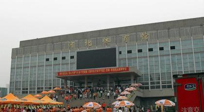 河北体育馆
