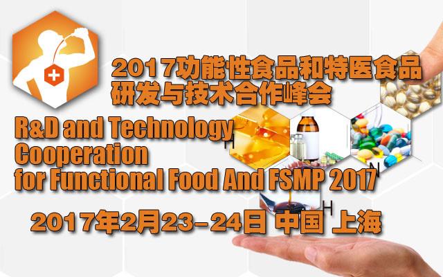 2017功能性食品和特医食品研发与技术合作峰会
