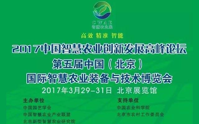 2017中国智慧农业创新发展高峰论坛及第五届国际智慧农业博览会
