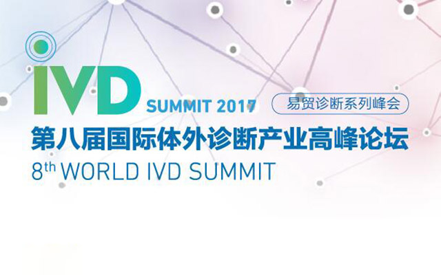 2017(第八届)国际体外诊断产业高峰论坛