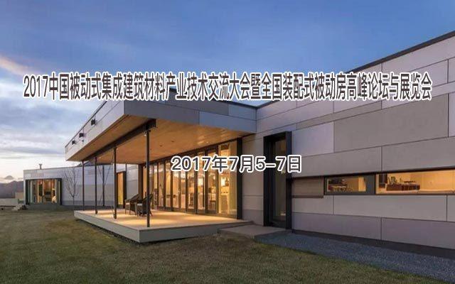 2017中国被动式集成建筑材料产业技术交流大会暨全国装配式被动房高峰论坛与展览会
