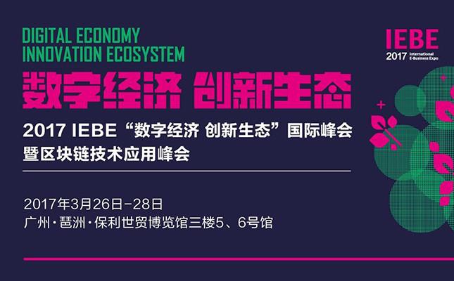 "2017 IEBE""数字经济 创新生态""国际大咖峰会暨区块链技术应用峰会"