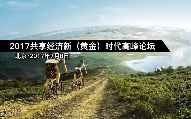 2017共享经济新(黄金)时代高峰论坛