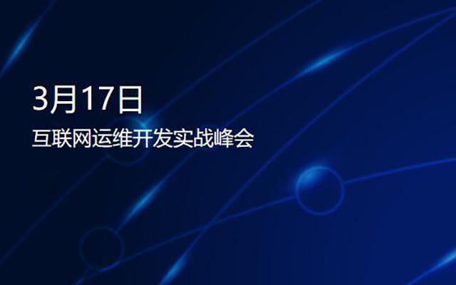 SDCC 2017互联网运维开发实战峰会(上海站)