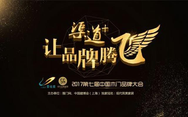 2017第七届中国木门品牌大会