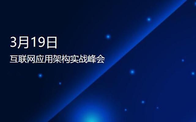 SDCC 2017互联网应用架构实战峰会(上海站)