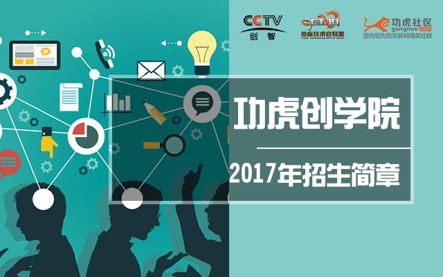 功虎创学院2017年第一季招生简章
