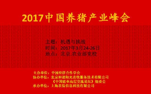 2017年中国养猪产业峰会