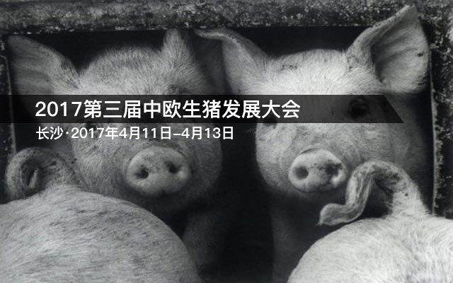 2017第三届中欧生猪发展大会