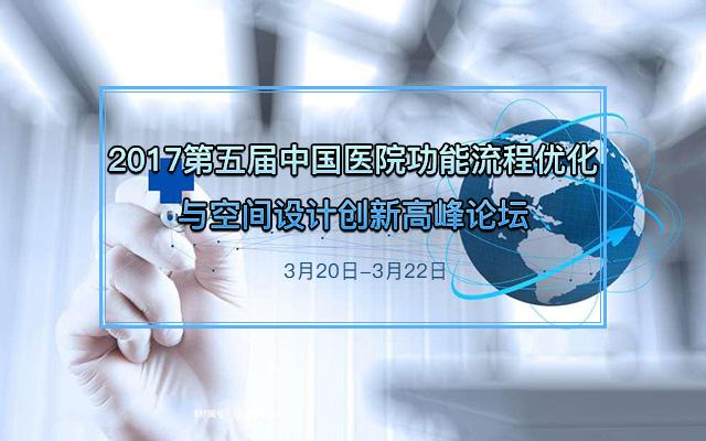 2017第五届中国医院功能流程优化与空间设计创新高峰论坛