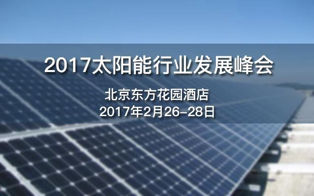 2017太阳能行业发展峰会