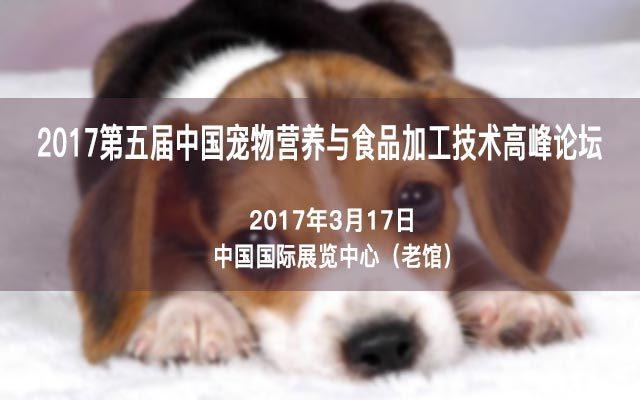 2017第五届中国宠物营养与食品加工技术高峰论坛