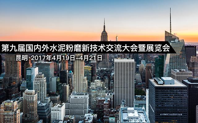 2017第九届国内外水泥粉磨新技术交流大会暨展览会
