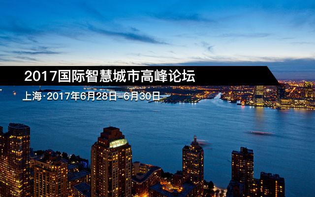 2017国际智慧城市高峰论坛
