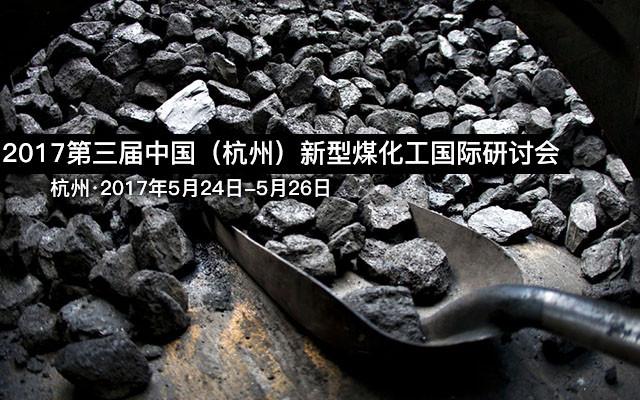 2017第三届中国(杭州)新型煤化工国际研讨会