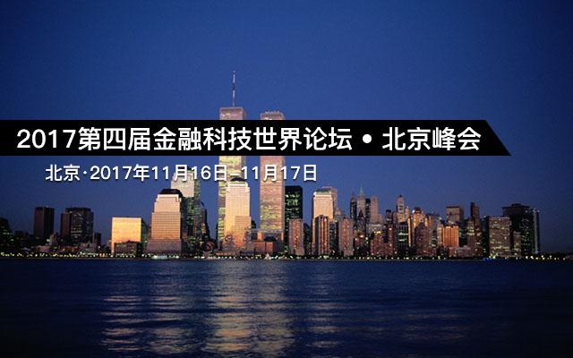 2017第四届金融科技世界论坛 • 北京峰会