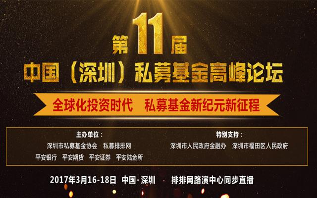 第11届中国(深圳)私募资金高峰论坛