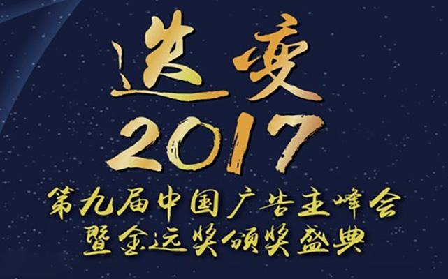 迭变2017•第九届中国广告主峰会暨金远奖颁奖盛典