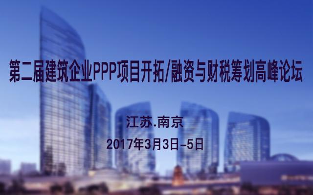 第二届建筑企业PPP项目开拓/融资与财税筹划高峰论坛