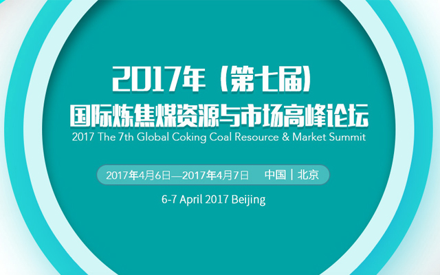 2017年第七届国际炼焦煤资源与市场高峰论坛