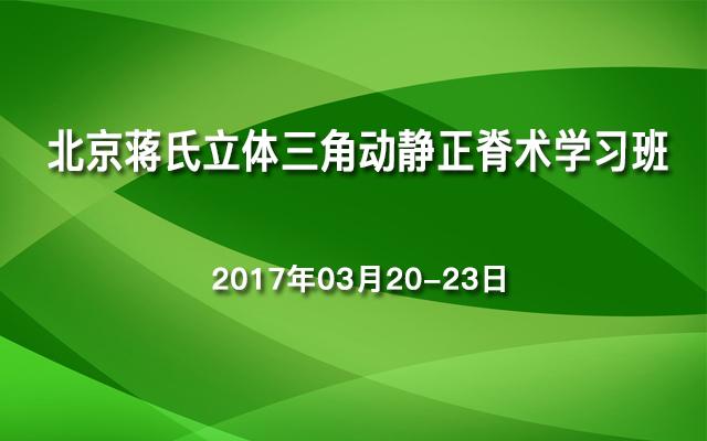 北京蒋氏立体三角动静正脊术学习班