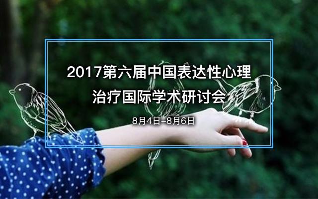 2017第六届中国表达性心理治疗国际学术研讨会
