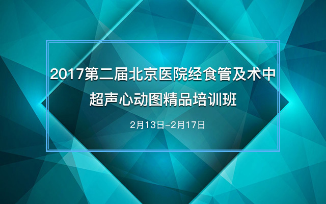2017第二届北京医院经食管及术中超声心动图精品培训班