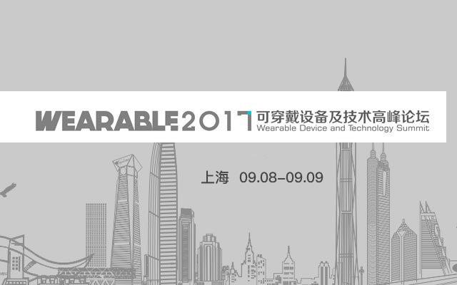 Wearable2017可穿戴设备及技术高峰论坛(上海站)