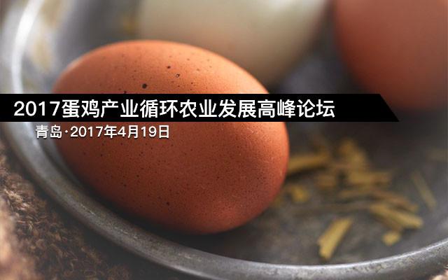 首届(2017)蛋鸡产业循环农业发展高峰论坛