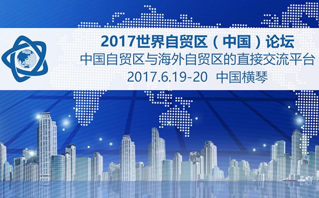 2017世界自贸区(中国)论坛