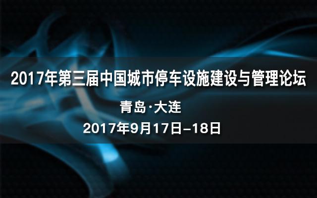 2017年第三届中国城市停车设施建设与管理论坛(大连分论坛)