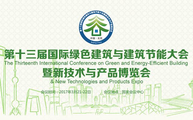 2017第十三届国际绿色建筑与建筑节能大会暨新技术与产品博览会