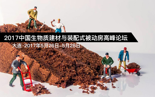 2017中国生物质建材与装配式被动房高峰论坛暨展览会