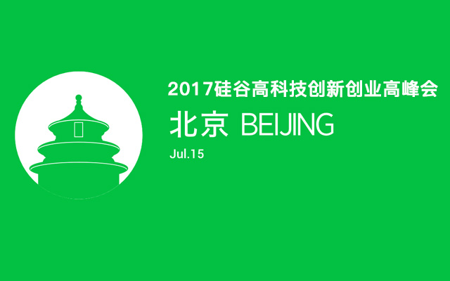 2017硅谷高科技创新创业高峰会 (北京)