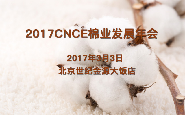 2017CNCE棉业发展年会