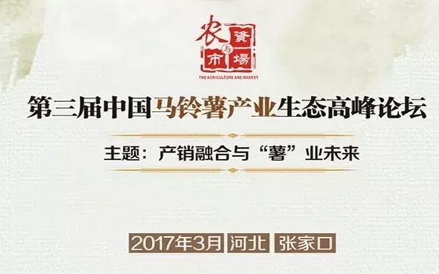 第三届中国马铃薯产业生态高峰论坛