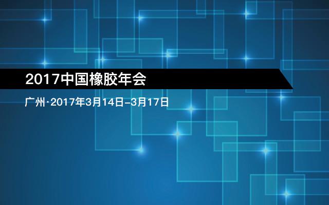 2017中国橡胶年会