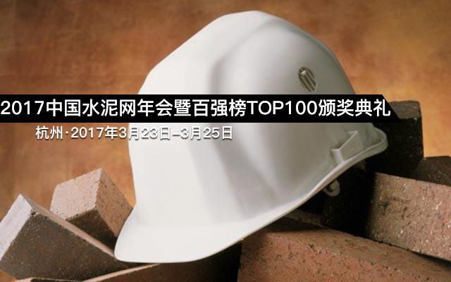 2017中国水泥网年会暨百强榜TOP100颁奖典礼