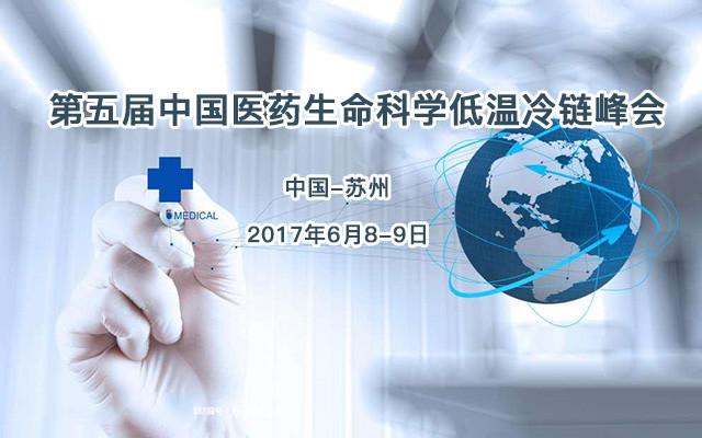 2017第五届中国医药生命科学低温冷链峰会