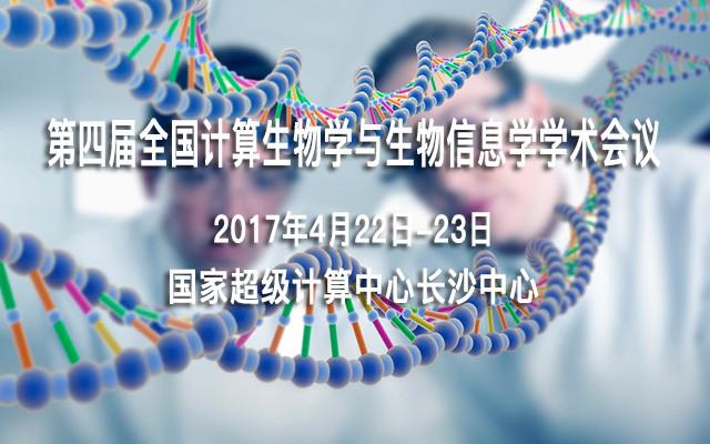 第四届全国计算生物学与生物信息学学术会议