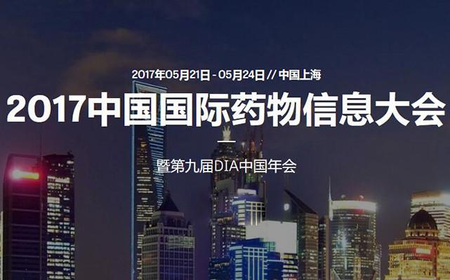 2017中国国际药物信息大会暨第九届DIA中国年会